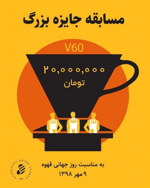 Photo of برگزاری مسابقه جایزه بزرگ قهوه دمی در مشهد در روز جهانی قهوه