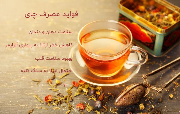 فواید مصرف چای