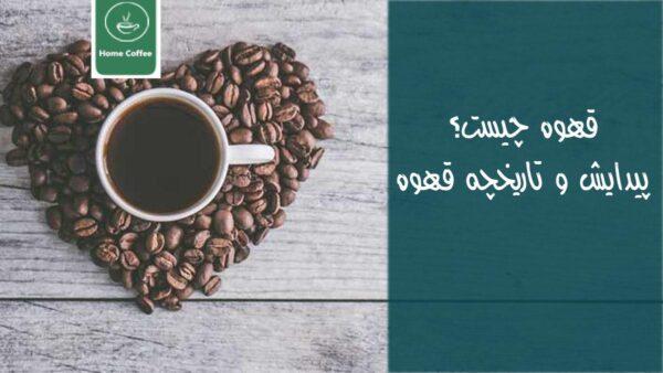 قهوه چیست