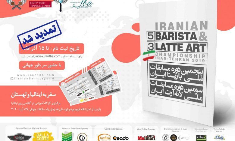 مسابقات ملی باریستا و لاته آرت ایران