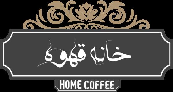 خانه قهوه
